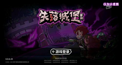 《失落城堡手游》精英服9月24日限量潜入
